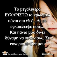 Prayer For Family, Little Prayer, Greek Quotes, True Words, Good To Know, Inspire Me, Christianity, Quotes To Live By, Best Friends