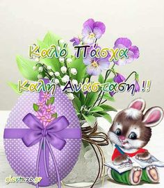 Happy Easter, Diy And Crafts, Prayers, Quotes, Happy Easter Day, Quotations, Prayer, Beans, Quote