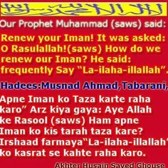 RENEW YOUR IMAAN ALWAYS.