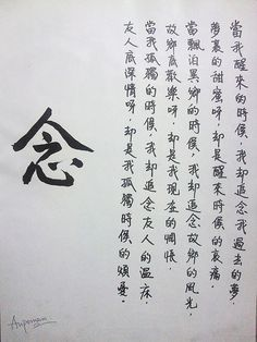 """""""Miss"""" in Chinese calligraphy by Aupoman     Examples of Chinese calligraphy, including Chinese characters, brushes, ink, culture, pictures, clothing, art, people, and more."""