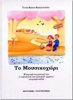 Preschool Music, Music For Kids, Teaching, Songs, Map, Children, Kid Games, Young Children, Boys
