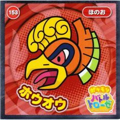 Pokemon 2015 Battle Trozei Collection Series #3 Ho-oh Foil Sticker