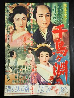 Japanese Film, Japanese Style, Black Pin Up, 35mm Film, Pop Rocks, Film Movie, Animation, Movie Posters, Passion