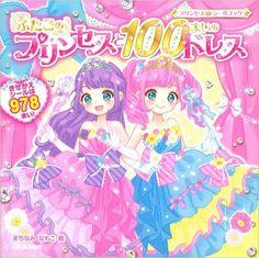 Amazon.co.jp: ふたごのプリンセスと100まいのドレス (プリンセスシールブック): まちなみ なもこ: 本