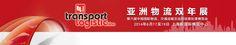Transport Logistic China: Chinesische Präsenz belebt die Branche - EuroGUS e.K. Aktuelle Nachrichten zum Thema Transport und Logistik aus Deutschland, EU, Russland, Belarus, Kasachstan, Ukraine, Turkmenistan und andere Länder