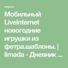 Мобильный LiveInternet новогодние игрушки из фетра.шаблоны. | limada - Дневник limada |
