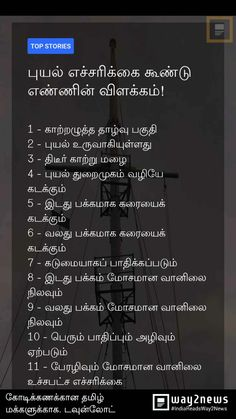 Gernal Knowledge, General Knowledge Facts, Classroom Word Wall, English For Beginners, Poems About Life, Tamil Language, Natural Health Tips, School Essentials, Life Quotes