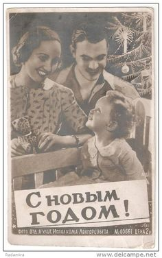 "Alte Ansichtskarten CPA Photo Card открытка POSTCARD ""Happy New Year! With the new happiness!"" USSR 1946."