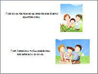 Εποπτικό υλικό σχετικά με την οικογένεια για το νηπιαγωγείο-η σημασία της My Family, Home And Family, Teacher, School, Houses, Homes, Professor, Teachers, House