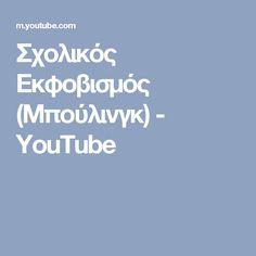 Σχολικός Εκφοβισμός (Μπούλινγκ) - YouTube Bullying, Youtube, Youtubers, Bullying Activities, Youtube Movies, Persecution