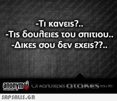 αστειες εικονες με ατακες Greek Memes, Funny Greek Quotes, Sarcastic Quotes, Funny Images, Funny Photos, Speak Quotes, Funny Statuses, Greek Words, How To Be Likeable