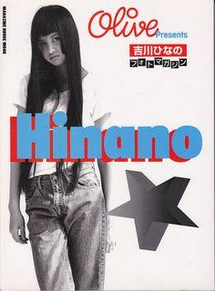 Olive presents Hinano―吉川ひなのフォトマガジン