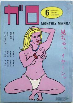 COMIC GARO NO.219 - JUNE 1982 / MANGA / TERUHIKO YUMURA / NOBUYOSHI ARAKI
