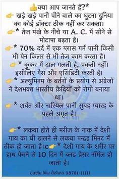 Health Tips In Hindi - Gharelu Nuskhe Good Health Tips, Natural Health Tips, Health And Fitness Tips, Health And Beauty Tips, Health Advice, Health Facts, Health Diet, Health And Nutrition, Health And Wellness