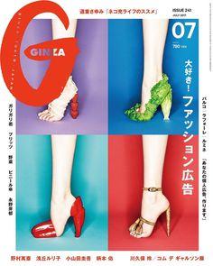 いいね!7,656件、コメント29件 ― 吉田ユニさん(@yuni_yoshida)のInstagramアカウント: 「GINZA magazine 7月号 12日発売 #野菜 #くだもの #shoes #こぼうのタッセル #皮と革 #ginza #ginzamagazine」
