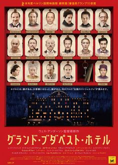 映画『グランド・ブダペスト・ホテル』 - シネマトゥデイ