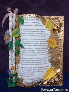 Мои очередные открытки - книги на юбилеи - запись пользователя Наталья (Наталья) в сообществе Работа с бумагой в категории Открытки