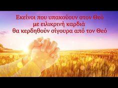 Εκείνοι που υπακούουν στον Θεό με ειλικρινή καρδιά θα κερδηθούν σίγουρα ... Recital, Concert