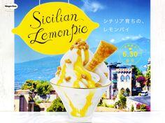 Häagen-Dazs 新商品 シチリアレモンパイ Häagen-Dazs Sicilian Lemonpie シチリア育ちの、レモンパイ 期間限定 6.30発売