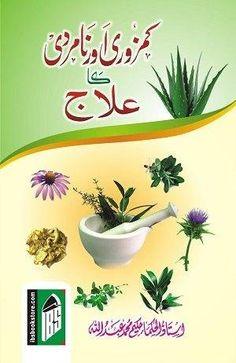 Education book 2nd year in urdu