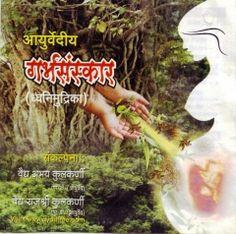 Garbh Geeta Pdf