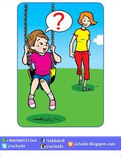 نشاط تعليمي: ماذا أسأل ؟ Toddler Learning Activities, Brain Activities, Speech Language Pathology, Speech And Language, Story Sequencing Pictures, Emotions Preschool, Subtraction Kindergarten, Pediatric Physical Therapy, Social Skills