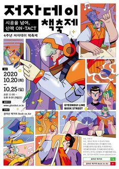 Graphic Design Posters, Graphic Design Illustration, Graphic Design Inspiration, Illustration Art, Chinese New Year Design, Anniversary Logo, Publication Design, Illustrations And Posters, Design Reference