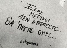 Greek Quotes, Wise Quotes, Mood Quotes, Some Words, More Than Words, Graffiti Quotes, Note To Self, Picture Quotes, Favorite Quotes