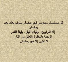 اللهم قدرنا وباعد عنا مغريات الدنيا واللهو يارب