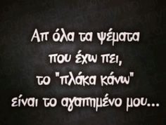 Find images and videos about funny, quotes and greek quotes on We Heart It - the app to get lost in what you love. Greek Memes, Funny Greek Quotes, Funny Picture Quotes, Sarcastic Quotes, Funny Quotes, Favorite Quotes, Best Quotes, Love Quotes, Tell Me Something Funny