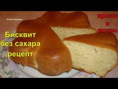 Бисквит без сахара. Рецепт классического бисквита - Простые рецепты Овкусе.ру