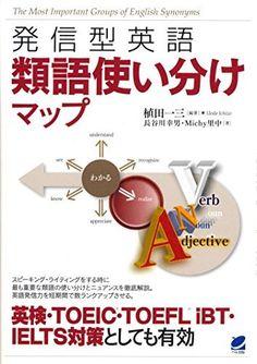 発信型英語 類語使い分けマップ, http://www.amazon.co.jp/dp/4860644255/ref=cm_sw_r_pi_awdl_iFX9ub1BYYKT3