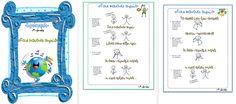 playsong 1 Class Rules, Kindergarten, Crafts For Kids, Bullet Journal, Crafts For Children, Kids Arts And Crafts, Kindergartens, Preschool, Kid Crafts