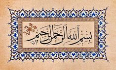 44 Best خط عربي Images In 2019 Islamic Art Arabic Calligraphy