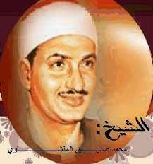 سمعني: استماع و تحميل القران الكريم - الشيخ محمد صديق المنشاوي