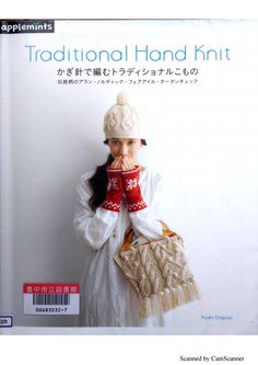 Asahi original crochet lace flower motif collection 2013 by gita - issuu Crochet Cable, Crochet Chart, Cute Crochet, Knitting Books, Crochet Books, Free Knitting, Japanese Handicrafts, Crochet Magazine, Fingerless Mittens