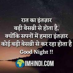 Good Night Shayari ! नाईट शायरी ! Shubh Ratri Shayari Happy Shayari In Hindi, Shayari Status, Good Night My Friend, Happy New Year Wishes, Sad Love, Breakup, Love Quotes, Motivation, Friends