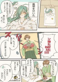 風邪っぴき青江とお世話したい石切丸のうどんネタ