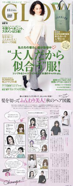 GLOW November 2015  FLOWFUSHI tie‐up advertising manga フローフシタイアップ雑誌広告漫画