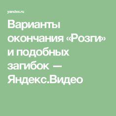 Варианты окончания «Розги» и подобных загибок — Яндекс.Видео