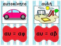 ΑΥ Greek Language, Greek Alphabet, Language Lessons, School Lessons, First Grade, Grammar, Back To School, Therapy, Classroom