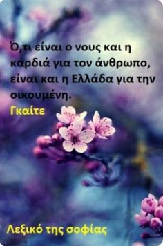 Passion Quotes, Life Quotes, Greek Quotes, Greek Life, Quotes To Live By, Philosophy, Quotations, Greece, Literature