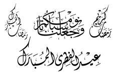 Today I'm offering a service of writing a beautiful arabic Calligraphy art.    What you will get for 5$ :      2 words     HD quality 300dpi     100% Satisfaction Guarantee     Best communication   check my extra Gig for more .  Notes : - Make sure to message me in the inbox before you order . - I don't design TATTOO calligraphy .