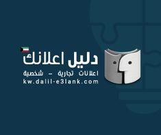 #نقل_عفش_الكويت #نقل_عفش #شركة_نقل_عفش_بالكويت Logos, Logo