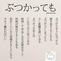 ぶつかっても | 女性のホンネ川柳 オフィシャルブログ「キミのままでいい」Powered by Ameba