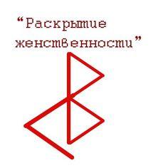 3079640_rynnayasvyazka2 (500x500, 35Kb) Runes Meaning, Rune Symbols, Witch Board, Folk Embroidery, Rubrics, Wicca, Witchcraft, Tarot, Helpful Hints
