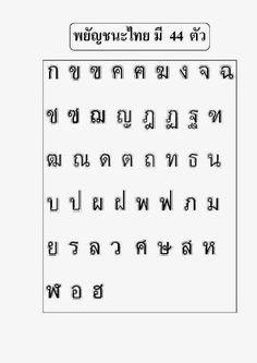 Thai Font, Thailand Language, Thai Alphabet, Learn Thai Language, Thai Words, Fashion Dictionary, Text Design, Worksheets, Free Printables
