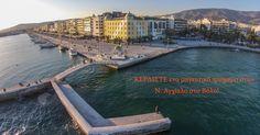 Διαγωνισμός Protessilaos Hotel! Powered by Discover Volos.