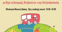 Μαγειρεύουμε έναν καλύτερο κόσμο για τα παιδιά μας στο Εθνολογικό Μουσείο Θράκης http://ift.tt/2xFwZ2c