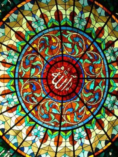 Allah Calligraphy with Islamic Decorations